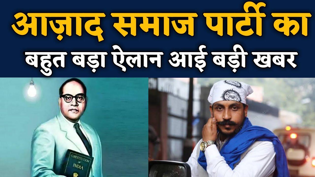 आजाद समाज पार्टी का बड़ा ऐलान | Chandrashekhar Azad Ravan | ASP | Bhim Army | BIHARI SULTAN NEWS
