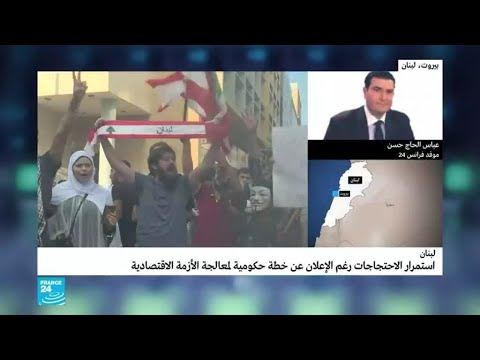 استمرار الاحتجاجات في لبنان رغم الإعلان عن خطة حكومية لمعالجة الأزمة الاقتصادية  - نشر قبل 4 ساعة