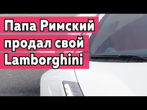 Продан белый Lamborghini Папы Римского