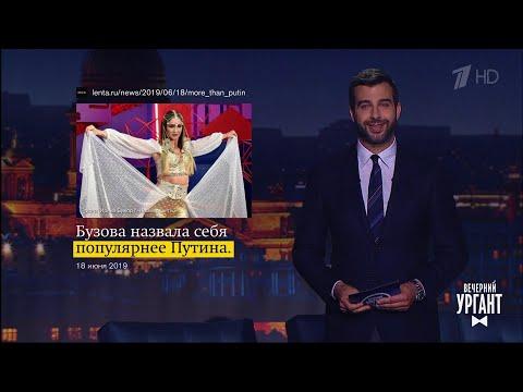 О невероятной популярности Оли Бузовой. Вечерний Ургант.  20.06.2019