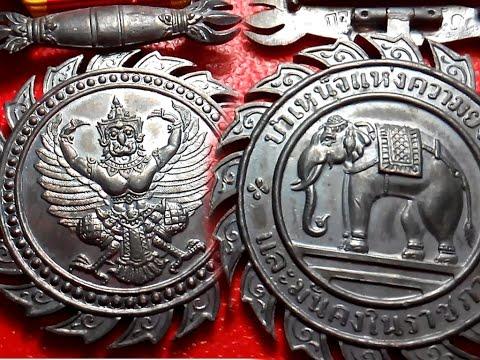 ส่อง เหรียญจักรพรรดิมาลา