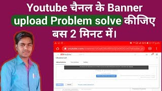 Youtube channel banner problem solve||channel banner 2048×1152 problem solve||banner resize kare