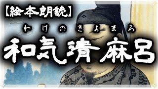【和気清麻呂(わけ の きよまろ)】 天平5年(733年)~延暦18年(799年) ...