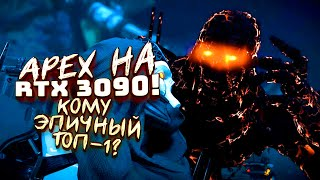 Apex на RTX 3090! - ЭПИЧНЫЙ ТОП-1 И НОВЫЙ РЕЖИМ ИГРЫ! смотреть онлайн в хорошем качестве бесплатно - VIDEOOO