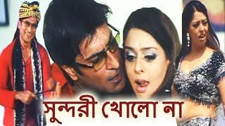 সুন্দরী খোলো না (Sundori Kholo Na) - Sharad Kapoor, Nagma | Parinam | Bengali Romantic Song