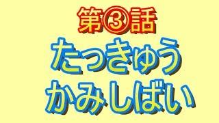 たっきゅうかみしばい 第3話『初めての○○』 thumbnail