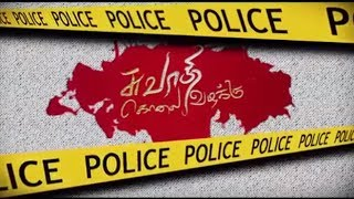 """Swathi Murder"" Movie Trailer!"