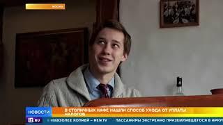 В московских кафе нашли способ ухода от уплаты налогов