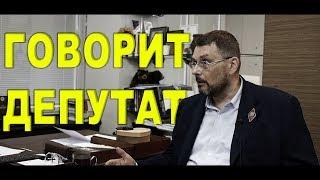 """ЕВГЕНИЙ ФЕДОРОВ: """"КТО ЗАХВАТИЛ РОССИЮ""""? ГОВОРИТ ДЕПУТАТ #1"""