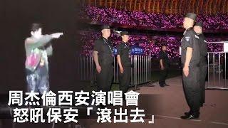 周董護歌迷怒斥「滾出去」拍影片2度向保全道歉 | 台灣蘋果日報