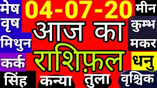 Aaj Ka Rashifal। 4 जुलाई 2020। आज का राशिफ़ल,4 July 2020,शनिवार#राशिफल