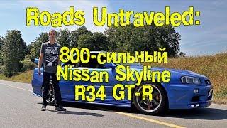 видео Дрифтовый Nissan Skyline - тюнинг по русски - Драйв
