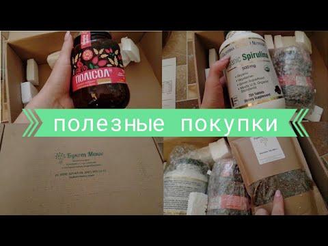 Продуктовые полезные покупки с сайта Букет меню