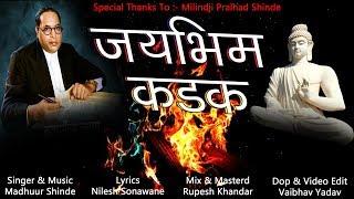 Jay Bhim Kadak | Madhuur Shinde | Official Video Song
