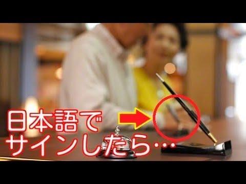 【海外の反応】やっぱり日本人すごいんだね!ドイツのホテルでチェックインした際、日本語でサインをしたら・・・【すごい日本人】