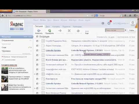 Как работать с электронной почтой пошагово видео