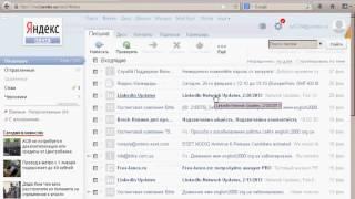 Работа с электронной почтой. Часть 1. Как отправлять и принимать электронные письма.