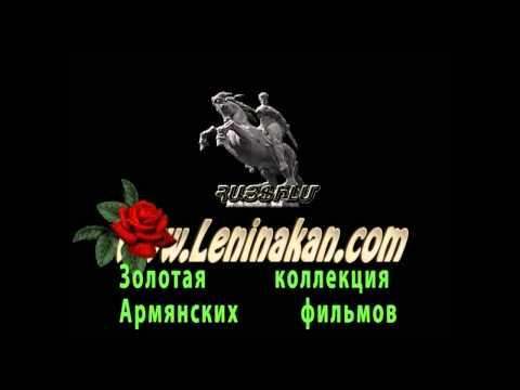 Армянские приколы – Смотреть видео онлайн в Моем Мире.