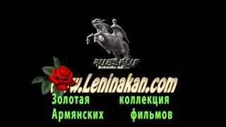 Армянский фильм.  leninakan.com