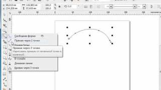 Corel Draw X5 для начинающих. Рисование линий (3.1)
