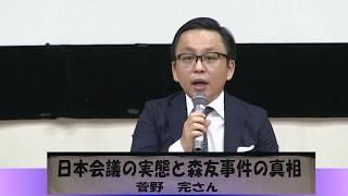 管野完氏講演~月刊マスコミ市民主催~