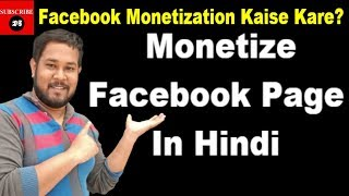 how to monetize facebook page 2019 | facebook monetization kaise kare | facebook monetization hindi