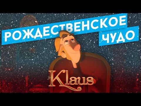 Клаус (Мультфильм 2019) Обзор