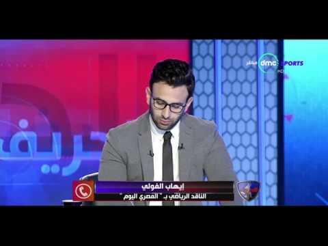 """الحريف - إبراهيم فايق يفوز بـ رهان على الهواء مع الصحفي إيهاب الفولي عن """"شريف إكرامي"""""""