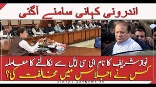 Who opposed removal of Nawaz's name from ECL during cabinet meeting?