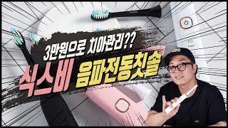 3만원으로 치아관리??…