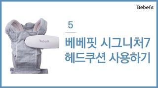 베베핏 시그니처7-슬라이딩 필로우(헤드쿠션) 사용법
