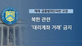 """""""FFVD…북한 '안전 보장' 갖게 해야""""  """"북한 금…"""