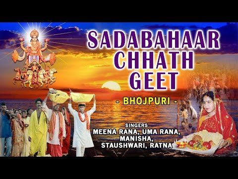 CHHATH POOJA 2016 I SADABAHAAR CHHATH GEET BY MONA RANA,UMA RANA,MANISHA,STAUSHWARI,RATNA