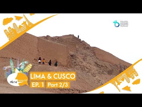 เที่ยวนี้ขอเมาท์ ตอน Lima & Cusco สองเมืองมรดกโลกแห่งเปรู Ep 2/3