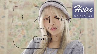 [LIVE CLIP] 헤이즈(Heize) - 1/1440 (Feat. 지샤넬)