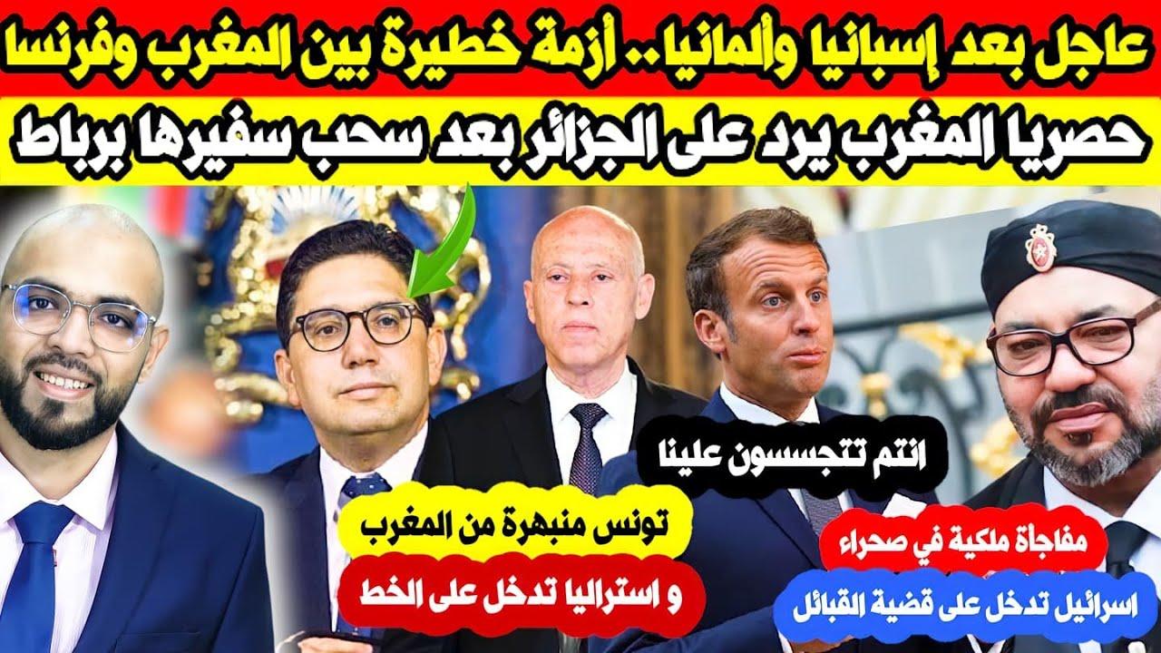 فرنسا تتـ.ـهم المغرب و تونس منبهرة و استراليا تدخل على الخط و اسرائيل تلـ ـقن الجزائر درسا قاسـ.ـيا