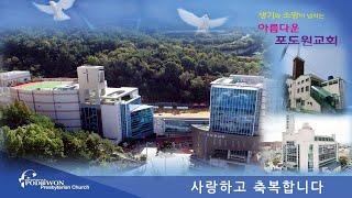 2020.07.08 포도원교회 수요밤 실시간예배