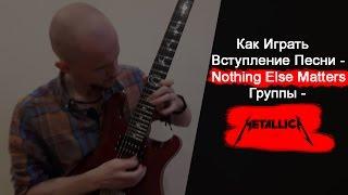 Как Играть На Гитаре Вступление Песни [Nothing Else Matters], Группы Metallica