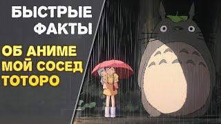 """Быстрые факты об аниме """"Мой сосед Тоторо""""(русский дубляж)"""
