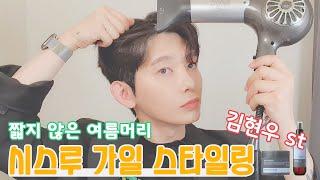 [2021남자머리] 김현우머리 재질 '시스루 가일 스타…