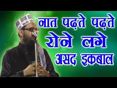 ग़मों से भरा कलाम जरुर सुनें || Asad Iqbal Kalkattavi 2017 Naat