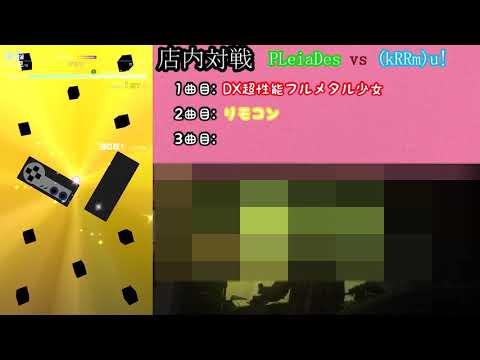 【第3回グルコス店内対戦動画】PLeiaDes vs (kRRm)u!関東遠征の記念!
