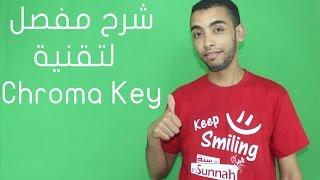 شرح لتقنية chroma key الكروما كي وطريقة تطبيقها في برنامج Sony Vegas و Adobe premiere