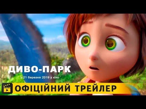 трейлер Диво-парк (2019) українською