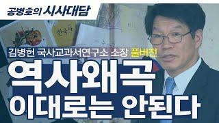역사왜곡 / 이대로는 안된다 / 김병헌(국사교과서연구소 소장)풀버전[공병호TV]