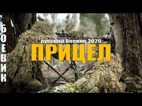 Сильный фильм про бывшего Снайпера 2020 Прицел Русские боевики