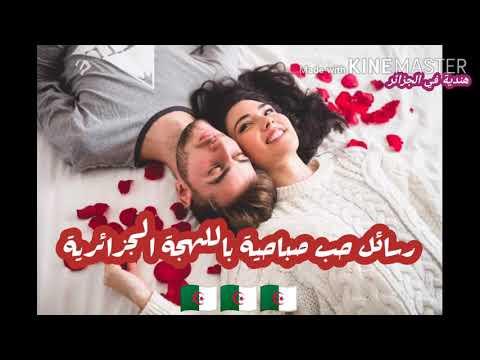 رسائل حب صباحية مضحكة باللهجة الجزائرية رسائل حب قصيرة للمخطوبين رسائل حب 2020 Youtube