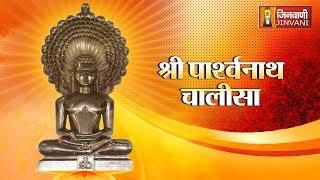 Shri Parsvnath Chalisa