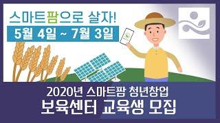 [모집]2020년 스마트팜 청년창업보육센터 교육생