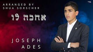 Achakeh Lo - Joseph Ades | אחכה לו - יוסף עדס